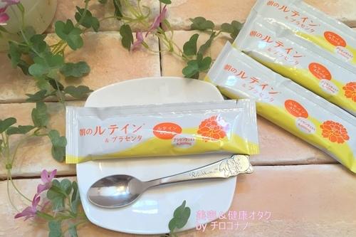朝のルテイン&プラセンタ ためしてガッテン 美肌美容ゼリー サプリメント5.JPG