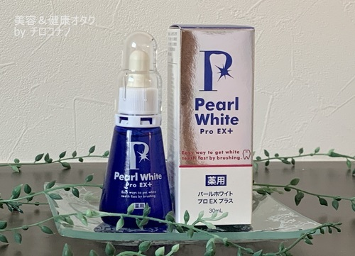 歯を白く ホワイトニング 液体ハミガキ.JPG