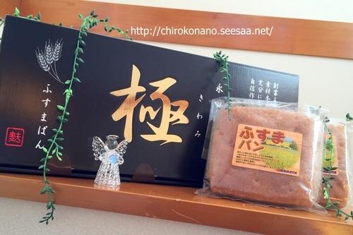 永田パン ふすまパン極 簡単レシピ 糖質制限 口コミ1.JPG