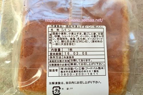 永田パン ふすまパン極 簡単レシピ 糖質制限 口コミ4.JPG
