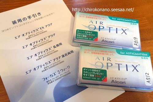 激安コンタクトレンズ通販 アットスタイル 口コミ4.JPG