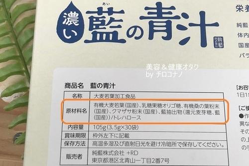 濃い藍の青汁3.JPG