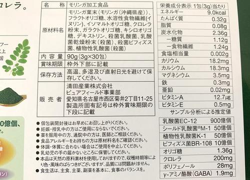 煌めきモリンガ青汁 原材料.JPG
