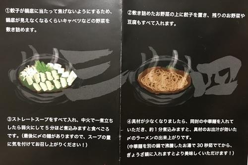 東京炎麻堂 特選無添加ぎょうざ鍋 通販 中華 美味しい 辛みそ お取り寄せグルメ おすすめ 口コミ5.JPG