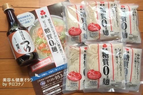 紀文 糖質0g麺 糖質制限ダイエット ヘルシー 低カロリー こんにゃく レシピ口コミ1.JPG
