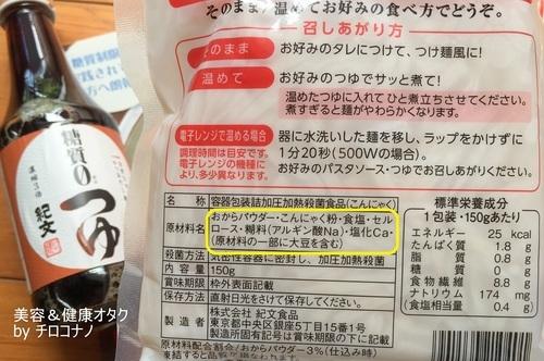 紀文 糖質0g麺 糖質制限ダイエット ヘルシー 低カロリー こんにゃく レシピ口コミ3.JPG