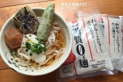 紀文 糖質0g麺 糖質制限ダイエット ヘルシー 低カロリー こんにゃく レシピ口コミ8.JPG