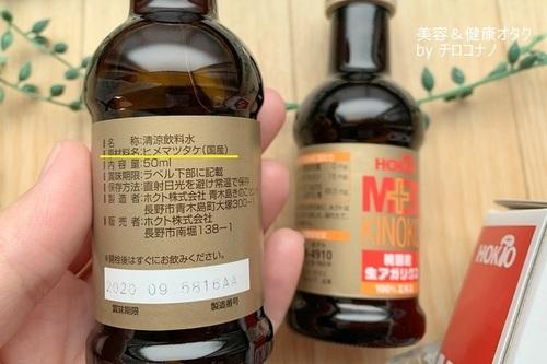 純国産 生アガリクス100%エキス ホクト きのこ 健康補助食品 国産 無添加 液体ドリンク 美味しい 口コミ3.JPG