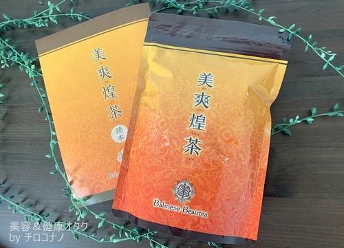 美爽煌茶1.JPG