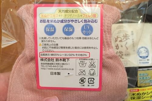 肌ぴかソックス 米ぬかシリコン かかとケア 米ぬかおやすみ手袋 効果口コミ10.JPG