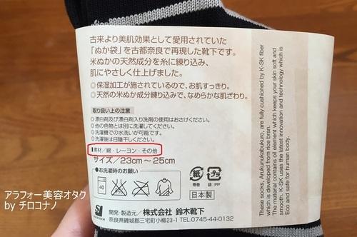 肌ぴかソックス 米ぬかシリコン かかとケア 米ぬかおやすみ手袋 効果口コミ5.JPG
