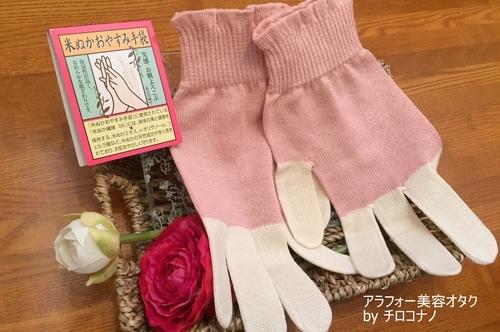 肌ぴかソックス 米ぬかシリコン かかとケア 米ぬかおやすみ手袋 効果口コミ7.JPG