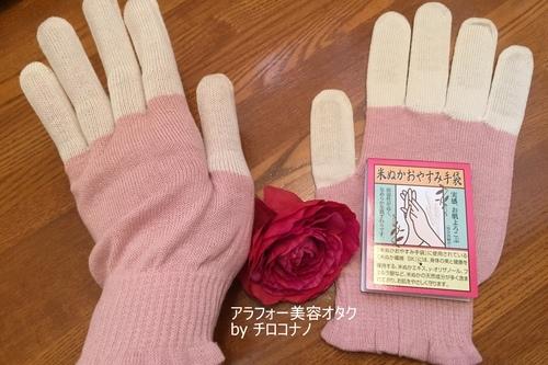肌ぴかソックス 米ぬかシリコン かかとケア 米ぬかおやすみ手袋 効果口コミ9.JPG