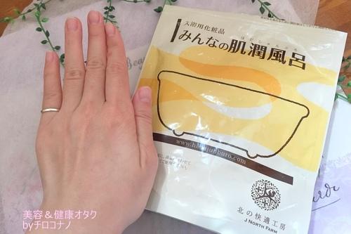 肌潤風呂 足浴11.JPG