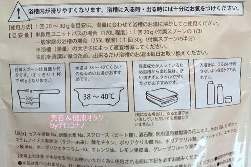 肌潤風呂 足浴15.JPG
