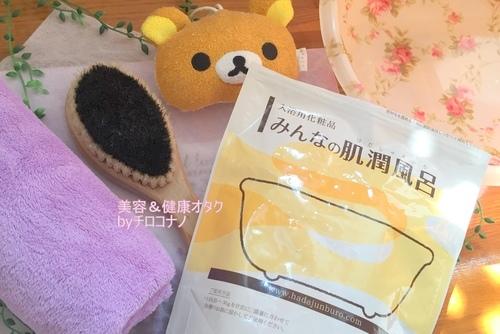 肌潤風呂 足浴3.JPG