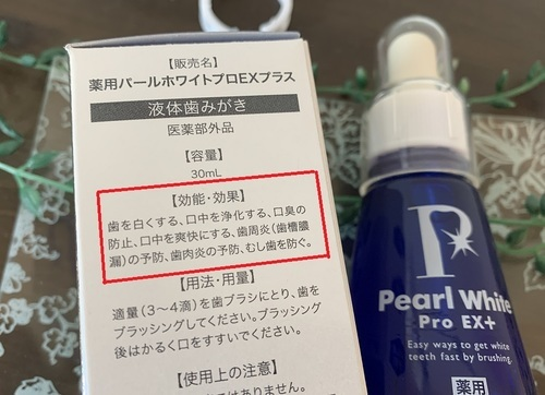 薬用 医薬部外品 効果効能.JPG