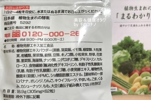 植物生まれの酵素 日本盛 発酵サプリメント 代謝アップ ダイエット 乳酸菌 便秘解消 疲労回復 口コミ4.JPG