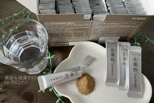防風通聖散 ダイエット 痩せる 産後太り 便秘 便通改善 むくみ 冷え性 おすすめ 漢方薬7.JPG