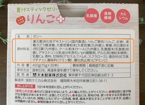 青汁スティックゼリーりんごプラス 原材料.JPG