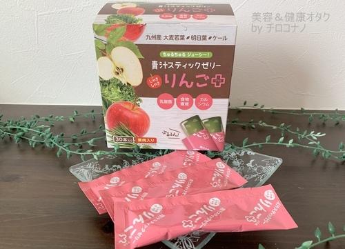 青汁スティックゼリーりんごプラス 美容.JPG