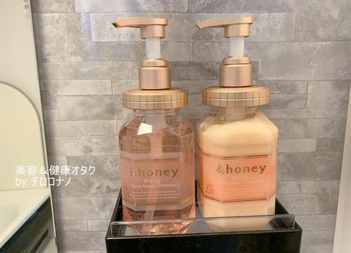 &honey メルティ モイスト リペア はちみつ美容 うねり くせ毛.JPG