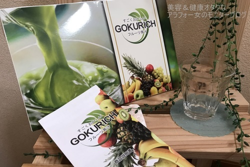 GOKURICH ゴクリッチ おいしいフルーツ青汁 置き換えダイエット プロテインBCAA プラセンタ 美容 飲みやすい 酵素 口コミ1.JPG