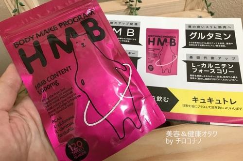 ボディメイクプログラムHMB ダイエット 筋肉アップ 基礎代謝アップ サプリメント スリム 筋トレ アラフォー おすすめ 口コミ2.JPG
