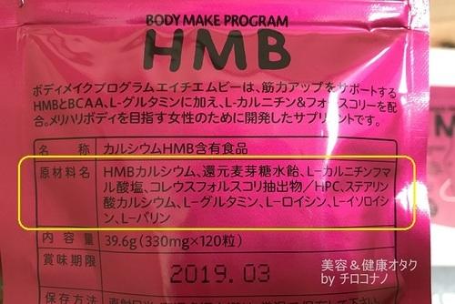 ボディメイクプログラムHMB ダイエット 筋肉アップ 基礎代謝アップ サプリメント スリム 筋トレ アラフォー おすすめ 口コミ3.JPG
