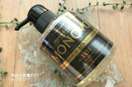 MONOVOヘアトニックブラックシャンプー 薄毛 抜け毛 頭皮ケア アミノ酸シャンプー ノンシリコン 泡パック 低刺激 髪にやさしい おすすめ 口コミ1.JPG