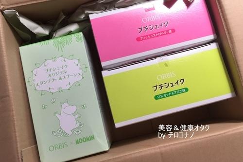 ORBISプチシェイク 美味しい 置き換えダイエット おすすめ 口コミ2.JPG