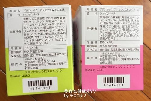 ORBISプチシェイク 美味しい 置き換えダイエット おすすめ 口コミ4.JPG