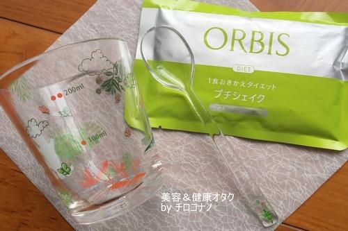 ORBISプチシェイク 美味しい 置き換えダイエット おすすめ 口コミ6.JPG
