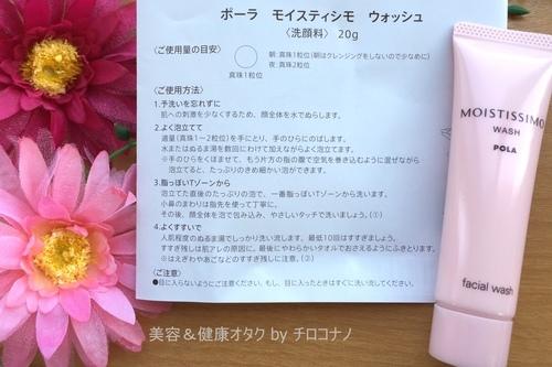 POLA モイスティシモ トライアル エイジングケア アラフォーおすすめ 保湿 乾燥肌口コミ3.JPG