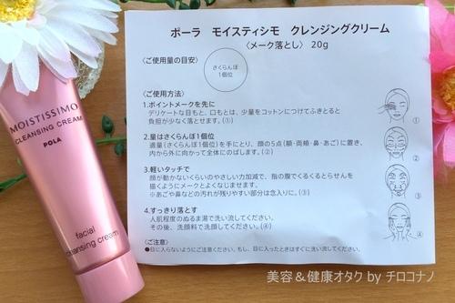 POLA モイスティシモ トライアル エイジングケア アラフォーおすすめ 保湿 乾燥肌口コミ4.JPG