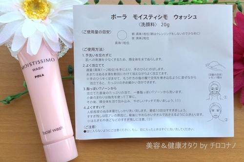 POLA モイスティシモ トライアル エイジングケア アラフォーおすすめ 保湿 乾燥肌口コミ5.JPG