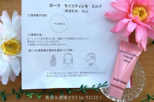POLA モイスティシモ トライアル エイジングケア アラフォーおすすめ 保湿 乾燥肌口コミ8.JPG